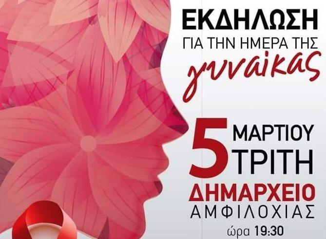 Αμφιλοχία: Εκδήλωση για την ημέρα της γυναίκας – Θα τιμηθεί η ηθοποιός Μάγδα Κατσιπάνου
