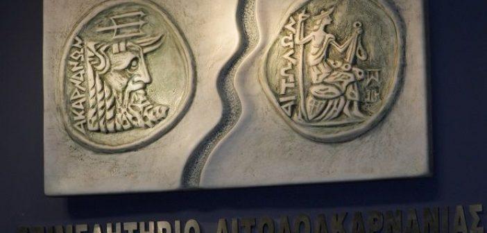 Το Επιμελητήριο Αιτωλοακαρνανίας στην 84η Διεθνή Έκθεση Θεσσαλονίκης – Πρόσκληση Συμμετοχής για το εκθεσιακό περίπτερο