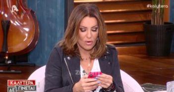 Ζέτα Μακρυπούλια: Έστειλε μήνυμα στη Γερμανού την ώρα που σχολίαζαν τις φήμες χωρισμού της με τον Χατζηγιάννη! (VIDEO)
