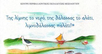 ΚΠΕ Μεσολογγίου: Ένα εικονογραφημένο παραμύθι για τη λιμνοθάλασσα! (ΔΕΙΤΕ ΦΩΤΟ)