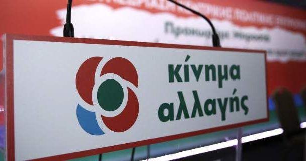 Κίνημα Αλλαγής: Η νέα σύνθεση της Νομαρχιακής Επιτροπής Αιτωλοακαρνανίας
