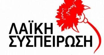 Μεσολόγγι: Εκδήλωση της «Λαϊκής Συσπείρωσης» για τις εκλογές