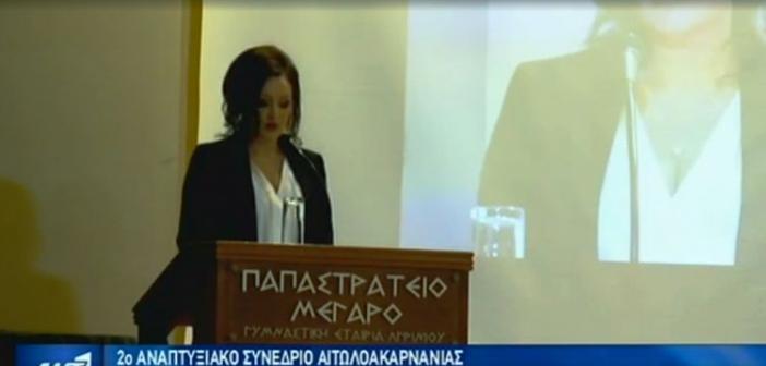 Στις ειδήσεις του ANT1 το 2ο Αναπτυξιακό Συνέδριο Αιτωλοακαρνανίας (VIDEO)