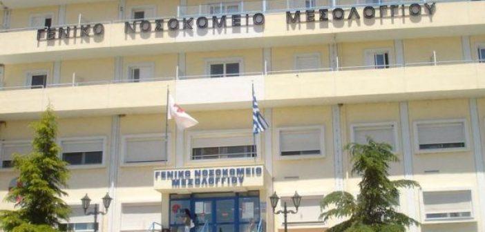 Συνταξιοδοτούνται διευθυντές κλινικών του νοσοκομείου Μεσολογγίου