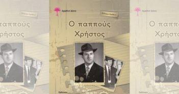 Βιβλιοπαρουσίαση «Ο παππούς Χρήστος» της Αριάδνης Δάντε στο Αγρίνιο