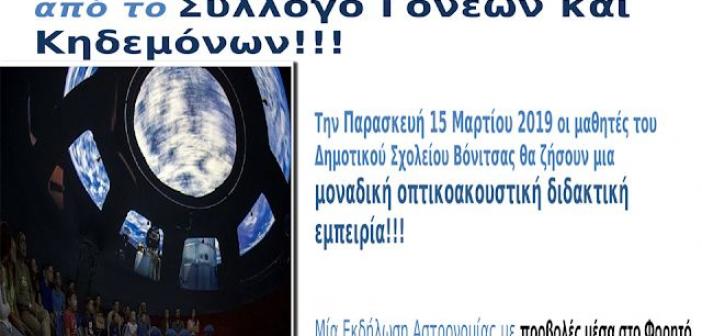 Το φορητό ψηφιακό πλανητάριο στο Δημοτικό Σχολείο Βόνιτσας από το Σύλλογο Γονέων και κηδεμόνων
