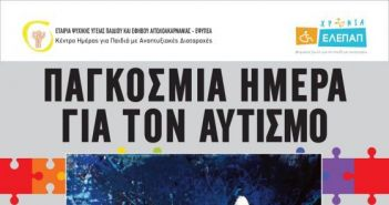 ΕΛΕΠΑΠ Αγρινίου: Εκδήλωση για την Παγκόσμια Ημέρα Αυτισμού
