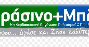"""Ναύπακτος: Αναβλήθηκε για τη Δευτέρα 18 Μαρτίου η δράση """"Κορινθιακόςη δική μας θάλασσα"""""""