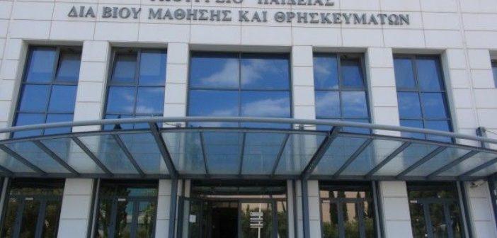 Υπουργείο Παιδείας: Τη Δευτέρα η ανακοίνωση του Πολυνομοσχεδίου