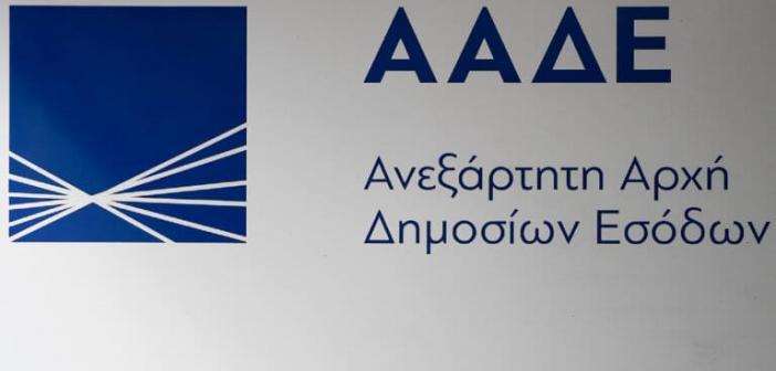 ΑΑΔΕ: Παράταση στις προθεσμίες υποβολής δηλώσεων και πληρωμής φόρου