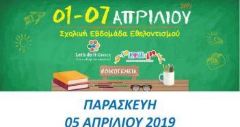 """Πρόσκληση στην πανελλαδική εκστρατεία εθελοντικού καθαρισμού """"Let's do it Greece 2019"""" στο Κέντρο Προστασίας της λίμνης Τριχωνίδα"""