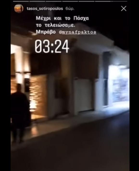 Οργή στη Ναύπακτο για το κλείσιμο των μπαρ στις 3:00 (ΔΕΙΤΕ VIDEO)