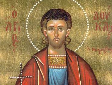 Ποιος ήταν ο Άγιος Δούκας που εορτάζει σήμερα