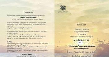 Εκδήλωση με θέμα «Προοπτικές Τουριστικής Ανάπτυξης του Δήμου Αγρινίου»