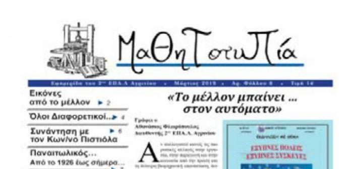 Το 8ο φύλλο της σχολικής εφημερίδας του 2ου ΕΠΑΛ Αγρινίου