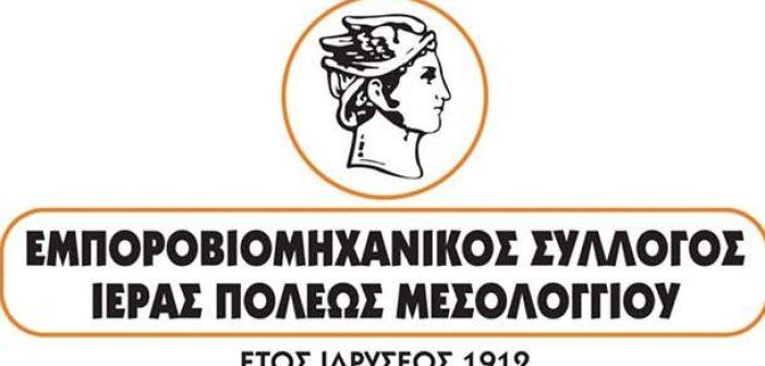 Εμποροβιομηχανικός Σύλλογος Μεσολογγίου: Ενημέρωση για τις κατασκηνώσεις ΕΦΚΑ 2019