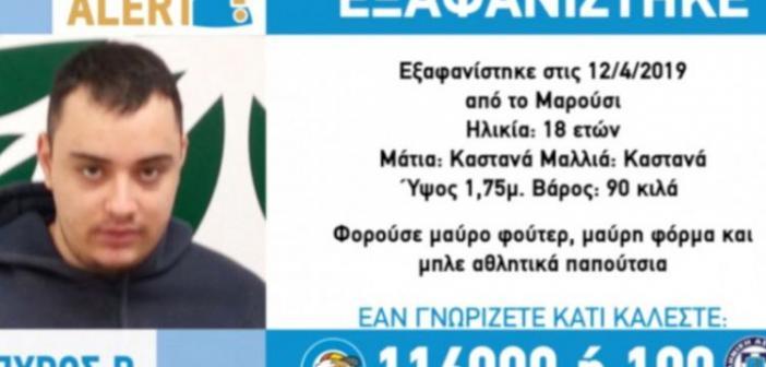 Εξαφανίστηκε 18χρονος από το Μαρούσι – Γιατί ζητά προσοχή το Χαμόγελου του Παιδιού