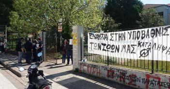 """Αγρίνιο – Φοιτητές ΔΠΠΝΤ: """"Να μας εξηγήσει ο Γαβρόγλου γιατί κλείνει το Τμήμα μας"""""""