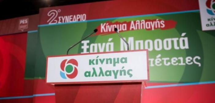 ΚΙΝΑΛ Αιτωλοακαρνανίας: Πλήρης και ενεργή στήριξη στον Απόστολο Κατσιφάρα