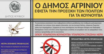Εγκαίρως και φέτος οι ψεκασμοί του Δήμου Αγρινίου για τα κουνούπια»