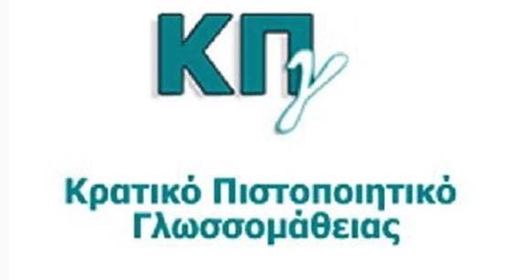 Ανακοίνωση Εξεταστικών Κέντρων του Κρατικού Πιστοποιητικού Γλωσσομάθειας εξεταστικής περιόδου Μαΐου 2019