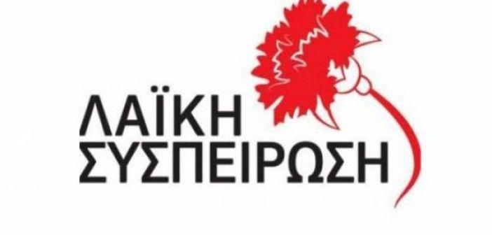 Η «Λαϊκή Συσπείρωση» Αγρινίου για την αποχώρησή της από την ειδική συνεδρίαση του Δημοτικού Συμβουλίου