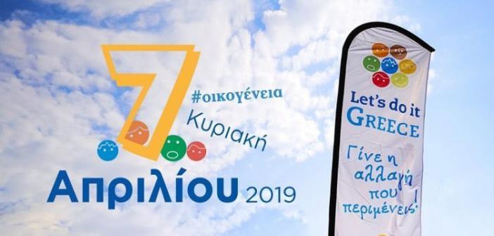 """Αγρίνιο: Δράσεις της """"Ακτίνας Εθελοντισμού"""" για το Let's Do It Greece"""