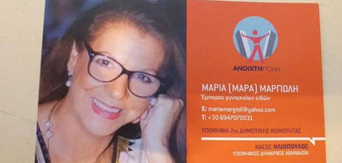 Μια Αγρινιώτισσα υποψήφια για το δήμο Αθηναίων!