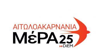 Μέρα25: Ανακοίνωση σχετικά με την Πρόταση του Πανεπιστημίου Πατρών για τα ακαδημαϊκά τμήματα της Αιτωλοακαρνανίας