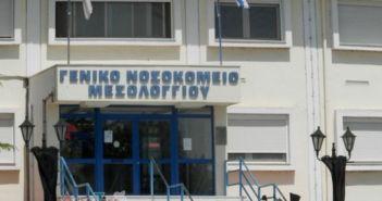 Άσκηση ετοιμότητας σεισμού στο Νοσοκομείο Μεσολογγίου