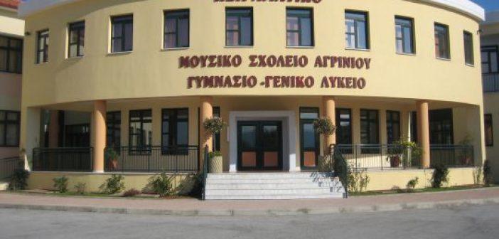 Μουσικό Σχολείο Αγρινίου: Παράταση αιτήσεων για τη διαδικασία επιλογής μαθητών έως την Παρασκευή 5 Ιουνίου