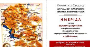 Ημερίδα για τους Ευρυτάνες λογοτέχνες το Σάββατο στη Ναύπακτο