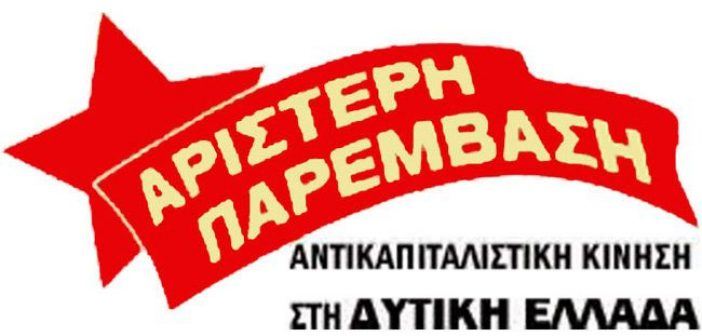 Αριστερή Παρέμβαση Δυτικής Ελλάδας: «Στηρίζουμε την απεργία των Υγειονομικών»