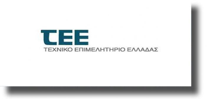 ΤΕΕ: Να αποσυρθούν οι διατάξεις για τα πενταετή Μηχανικών