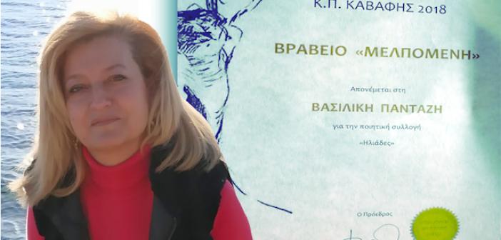 Βραβείο σε Παγκόσμιο Διαγωνισμό για την ποιήτρια Βασιλική Πανταζή από την Πάλαιρο