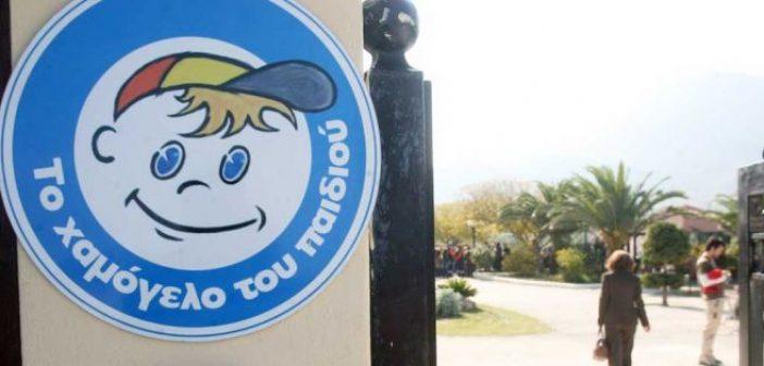 Αγρίνιο: Ευχαριστίες από «Το Χαμόγελο του Παιδιού»