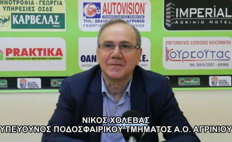 Δηλώσεις του υπεύθυνου του ποδοσφαιρικού τμήματος του Α.Ο. Αγρινίου Νίκου Χολέβα (ΔΕΙΤΕ VIDEO)