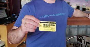 Ξεκίνησε η διάθεση των καρτών μελών του Μεσολόγγι 2008 (ΔΕΙΤΕ ΦΩΤΟ)