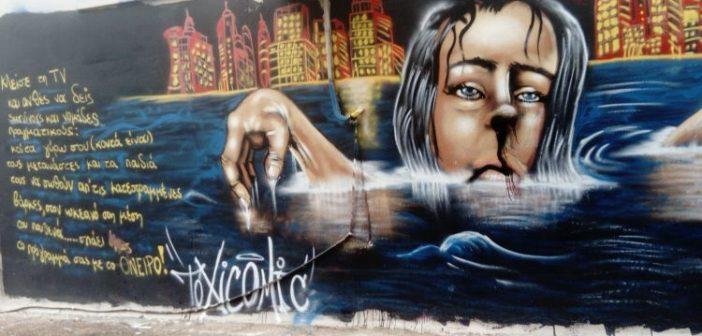 Συγκλονιστικό graffiti