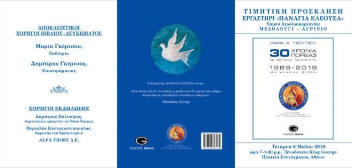 """Εργαστήρι """"Παναγία Ελεούσα: Εκδήλωση στην Αθήνα για την παρουσίαση του βιβλίου – λευκώματος της Μαρίας Α. Τσούτσου (ΔΕΙΤΕ ΠΡΟΓΡΑΜΜΑ)"""