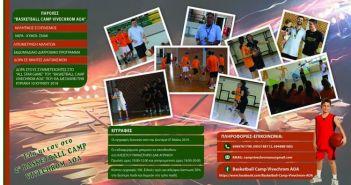 A.O. Αγρινίου: Ξεκινούν οι εγγραφές για το 2ο Basketball Camp