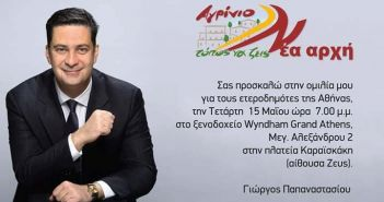 Οι ημερομηνίες εγκαινίων του εκλογικού κέντρου και της ομιλίας του Γιώργου Παπαναστασίου στους ετεροδημότες της Αθήνας