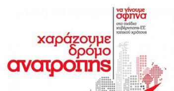 Κατατέθηκε το ψηφοδέλτιο της Αριστερής Παρέμβασης – Αντικαπιταλιστική Κίνηση στη Δυτική Ελλάδα