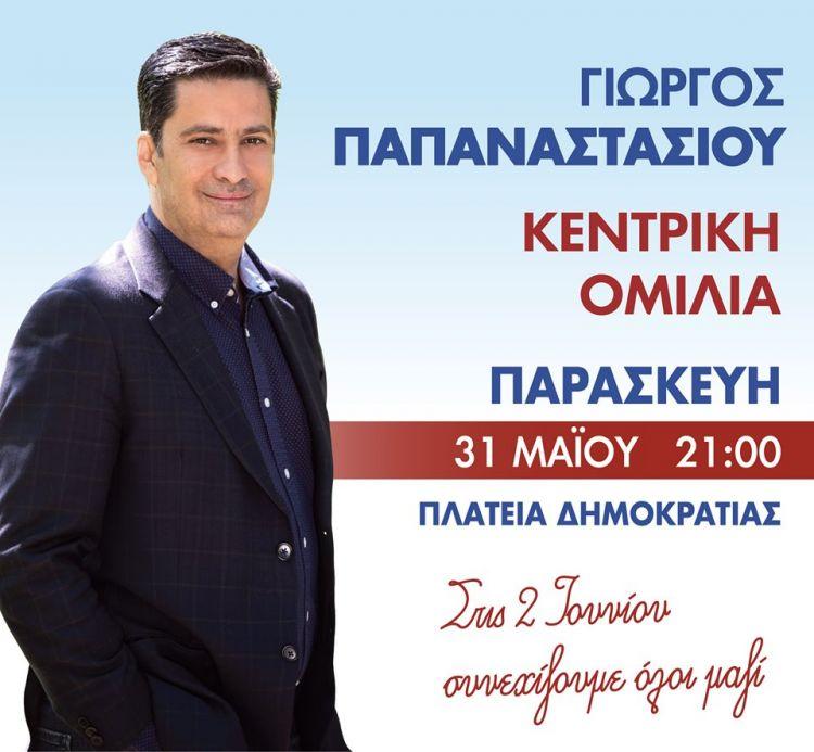 Απόψε το βράδυ η κεντρική ομιλία του Γ. Παπαναστασίου στην πλατεία Δημοκρατίας