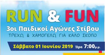 """Αγρίνιο: 3οι παιδικοί αγώνεςστίβου """"RUN & FUN"""" – """"Τρέχω και χαμογελώ για καλό σκοπό"""""""