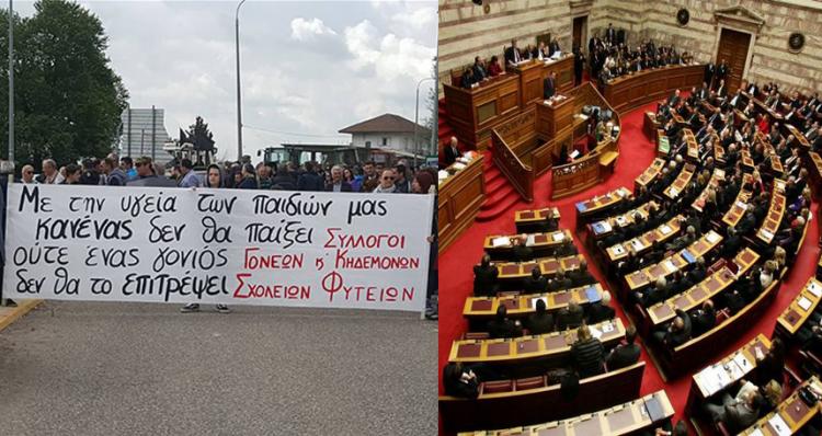 Στη Βουλή οι Ξηρομερίτες