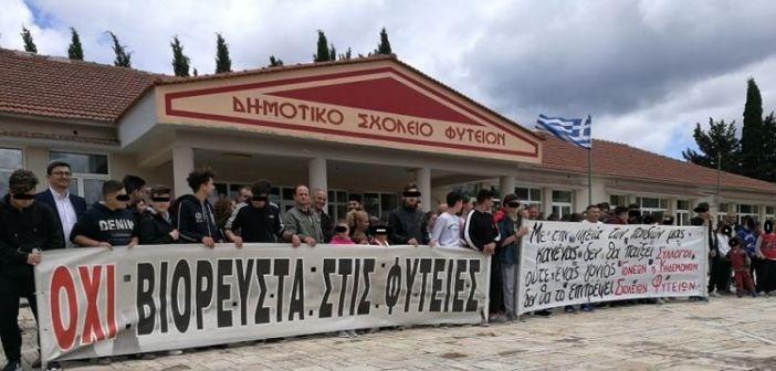 Διαμαρτυρία στο δημοτικό σχολείο Φυτειών για την εγκατάσταση των μονάδων καύσης βιορευστών (ΔΕΙΤΕ ΦΩΤΟ)