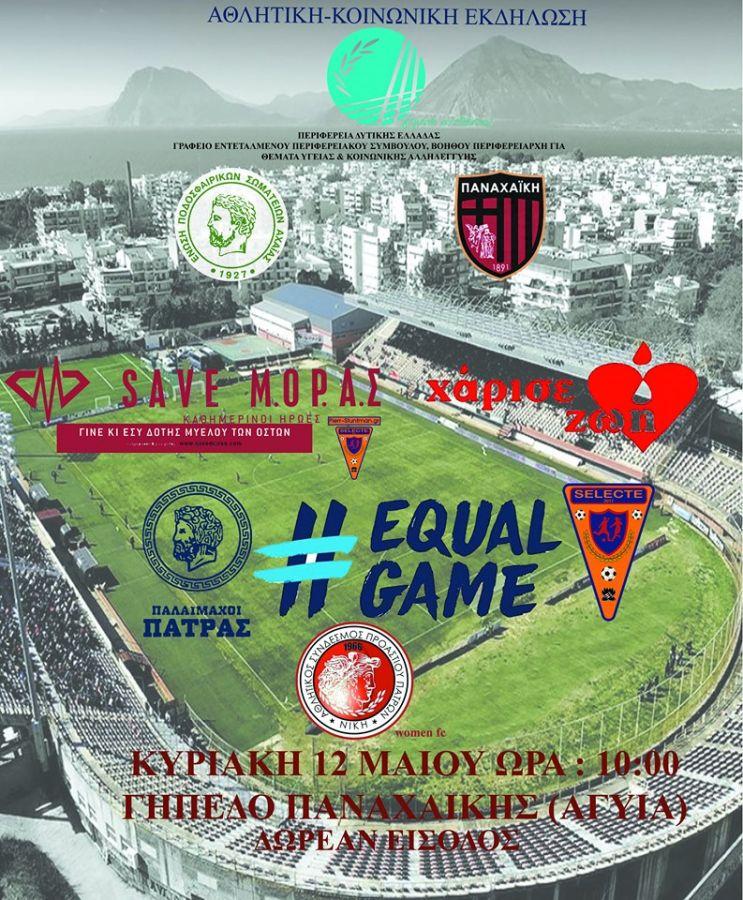 Δυτική Ελλάδα: Φιλικός ποδοσφαιρικός αγώνας για τη διάδοση της Δωρεάς Μυελού των Οστών