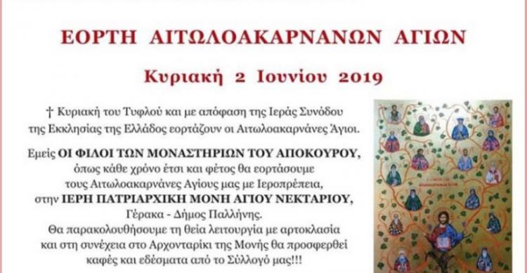 Γέρακας Αττικής: Εορτή Αιτωλοακαρνάνων Αγίων την Κυριακή