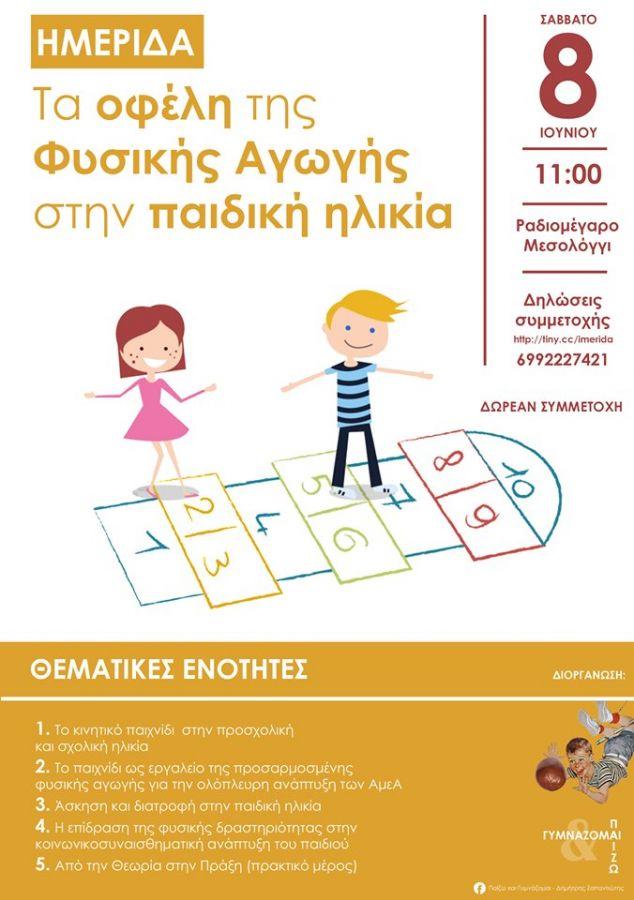 Ημερίδα του προγράμματος «Παίζω & Γυμνάζομαι» στο Μεσολόγγι: «Τα οφέλη της Φυσικής Αγωγής στην παιδική ηλικία»